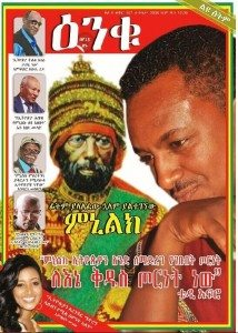 Enqu magazine's cover quoting Teddy Afro as saying 'For me, Menilik's unification campaign was a Holy War' - (Ethiopia)