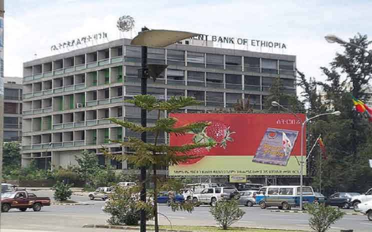 Image - Logo of Development Bank of Ethiopia (DBE)