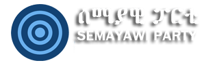 Logo - Blue Semayawi party - Ethiopia