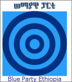 Logo - Blue Party of Ethiopia