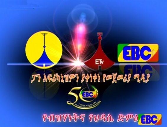 Image - Ethiopian Broadcasting Corporation 50th anniversary