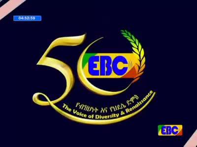 Image - Logo of EBC (Ethiopian Broadcasting Corporation)