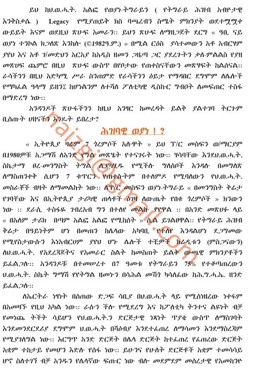 Woyane-Tigray and the Question of Sovereignty (2)