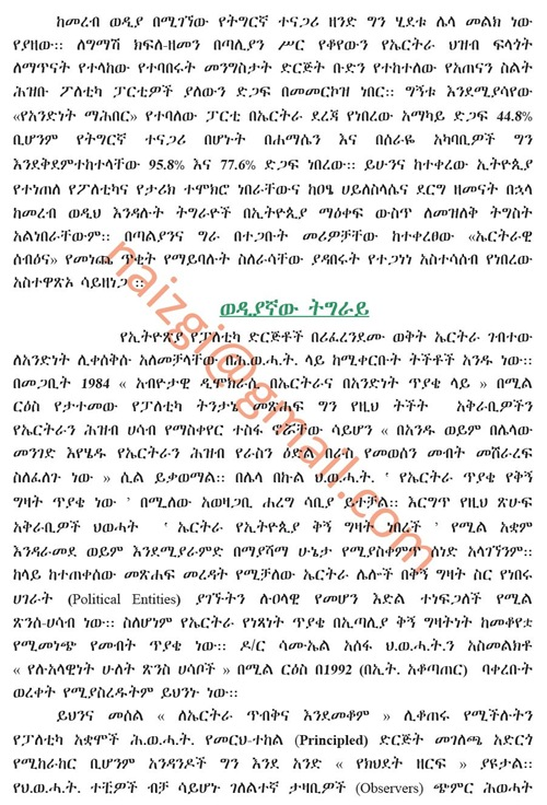 Woyane-Tigray and the Question of Sovereignty (6)