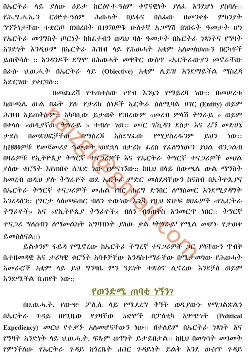 Woyane-Tigray and the Question of Sovereignty (7)