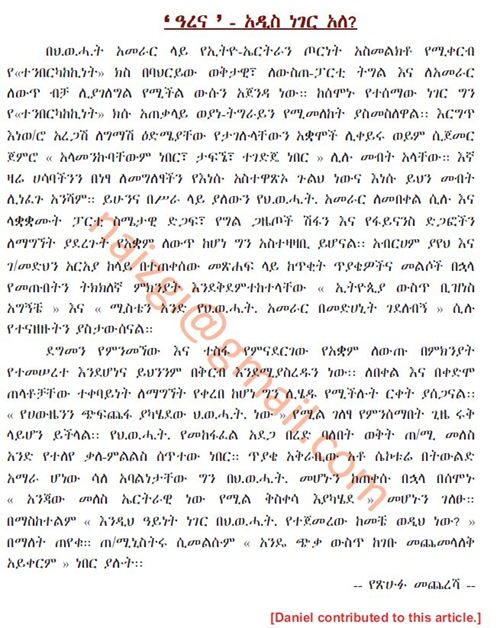 Woyane-Tigray and the Question of Sovereignty (9)