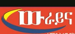 Wurayna Magazine
